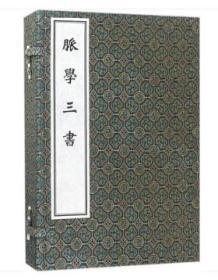 正版包邮杂病治例 辨症玉函 (16开线装 全一函三册)中医古籍9F26h
