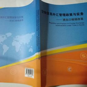 货物贸易外汇管理政策与实务一进出口核销改革