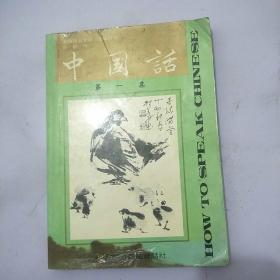 中国话(第一集)韩国原版书  书下边上有污迹  书里面有写字
