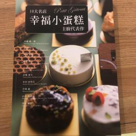 10大名店幸福小蛋糕主厨代表作