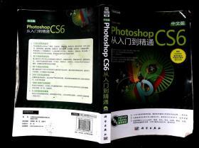 新世纪书局:中文版Photoshop CS6从入门到精通