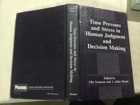 Time Pressure and Stress in Human Judgment and Decision Making 人类判断和决策中的时间压力和压力 (英文原版)精装