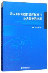 正版】法人单位基础信息库标准与公共服务的应用