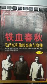 铁血春秋 毛泽东和他的高参与将帅 上册