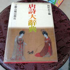 唐诗大辞典
