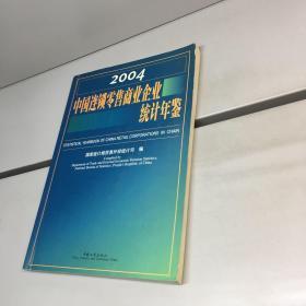 中国连锁零售商业企业统计年鉴.2004  【一版一印 正版现货   多图拍摄 看图下单】