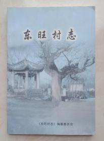 山西省地方志系列丛书---黎城县---(东旺村志)------虒人荣誉珍藏