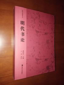 中国书画论丛书:明代书论(全一册)【单册售价】
