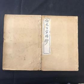 经史百家杂钞 民国线装存二册(卷七卷八卷十一卷十二)