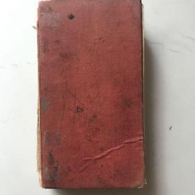 民国版《词性分解----学生字典》