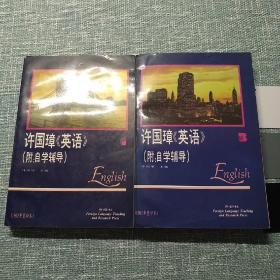 许国璋《英语》(1、3)二册合售