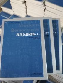 现代民治政体(上中下)