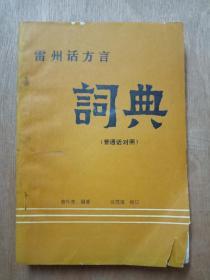 雷州话方言词典(普通话对照)