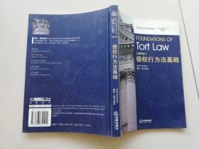 侵权行为法基础、英文版(影印本)
