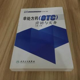 医药经营管理与实系列·非处方药(OTC)营销与实务