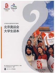 北京奥运会大学生读本 金元浦  编 北京师范大学出版社 9787303082230