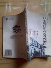 日本近代职业教育发展研究