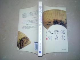 儒家修身  九讲(第二版)
