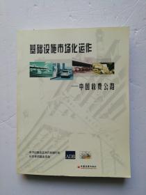 基础设施市场化运作:中国收费公路(中英文)
