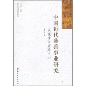 中国近代慈善事业研究:以晚清江南为中心(正版现货)