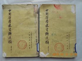 32899《中国哲学史资料选辑》【上下】【馆藏】