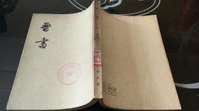 晋书【1-10册】缺第一册