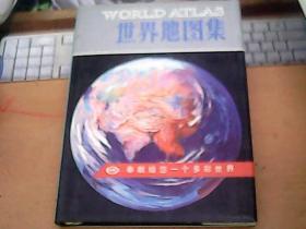 世界地图集  E5