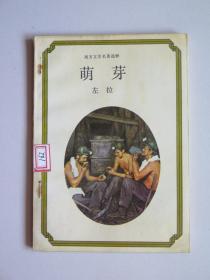 萌芽(西方文学名著选粹)