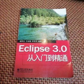 Eclipse 3.0从入门到精通