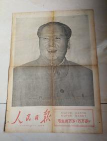 人民日报:1970.1.1,八五品!四版全!!!