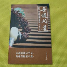 菩提问道-菩提子串珠的收藏和把玩