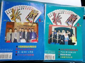 桥牌2001年(1-2册)