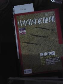 中国国家地理 漫步中国上2016.10