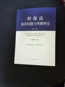 担保法前沿问题与判解研究第三卷