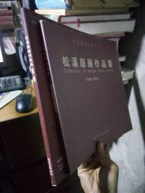 松溪版画作品集(1994-2004)+松溪版画作品集(2005-2008)两本合售 2004年一版一印2000册  未阅美品