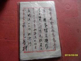 手抄:书法(16开宣纸,37张)