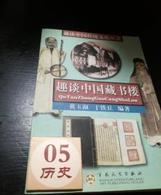 趣谈中国藏书楼