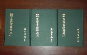 直斋书录解题(全三册)精装影印本!再版!.