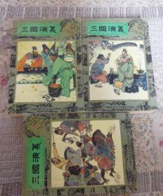 中国古典文学名著连环画库〈三国演义全四册缺第三册〉3册合售