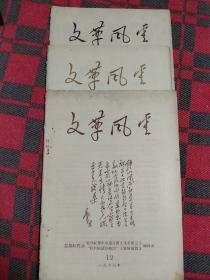文革风云(1967年第12、13、14期)三本合售