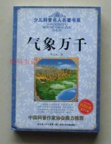 正版现货 少儿科普名人名著书系:气象万千 林之光 2009年版