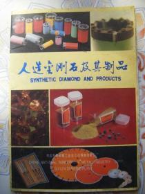 人造金刚石及其制品 (盒装10张)