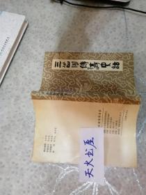 三岔湖传奇史话 扉页有作者签字赠书 但因标题页与封面部分粘接  造成签名有些看不清 品相如图
