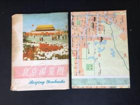 北京游览图 76年4版7印