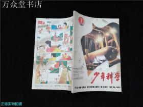 少年科学1991.7