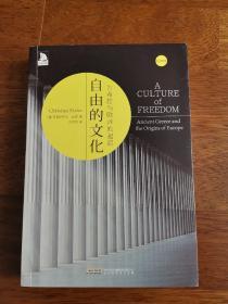 自由的文化