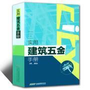实用建筑五金手册 潘旺林建筑五金手册工具书常用建筑材料速查
