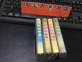 磁带/  舞迷世界 杨艺舞情(1-4)