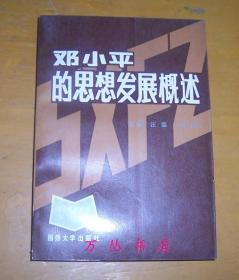 邓小平的思想发展概述