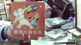 象鼻山的传说(24开彩图) /诸葛增仁 编绘(24开,88品)西租屋东墙2-B-103
